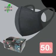 《真心良品xUdlife》吸護醫 用拋棄式成人立體口罩-50片