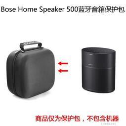 适用Bose Home Speaker 500博士bose 300音响套音箱保护包收纳盒