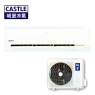 【城堡冷氣】8-11坪 5kw 變頻分離式冷氣機《CUS/CMS-50AF》全機保固3年主機板7年壓縮機10年