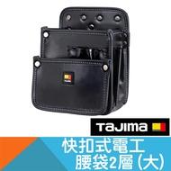 快扣式電工腰袋2層(大)【日本Tajima】