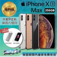 【Apple 蘋果】福利品 iPhone Xs Max 6.5吋 256GB 智慧型手機(外觀九成新+全機原廠零件)