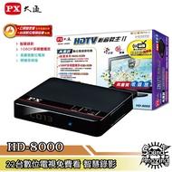PX大通 HD-8000 數位機上盒 高畫質電視接收機 影音教主II 免費看22台數位電視【Sound Amazing】