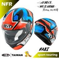 ~任我行騎士部品~ KYT NF-R #A紅 NFR 內墨片 全罩式 雙D扣 安全帽