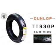 韋德機車精品 免運  DUNLOP TT93GP 90 90 10 輪胎 機車輪胎 適用各大車種 YAMAHA 完工價