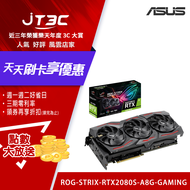 ASUS 華碩 ROG Strix GeForce RTX 2080 SUPER A8GB GDDR6(ROG-STRIX-RTX2080S-A8G-GAMING) 顯示卡顯示卡