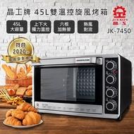 晶工45L雙溫控旋風電烤箱 JK-7450(免運)