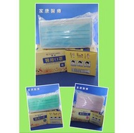 【家康醫療】勤達醫用口罩成人用~量販價30盒裝(50入/盒)~藍/粉