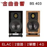 ELAC BS 403 書架式 揚聲器 音響(一對)兩色可選 | 金曲音響