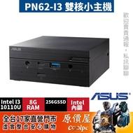 ASUS華碩 PN62-11UUNTA i3-10110U雙核心/含WIN10系統/INTEL內顯/迷你主機/原價屋