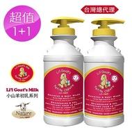 【Canus肯拿士】Li'l 新鮮山羊奶初乳沐浴洗髮乳475ml 2入組(快速到貨)