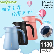 康寧 SNAPWARE 陶瓷不鏽鋼真空咖啡壺-1130ml-三色任選