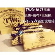 ♥️現貨♥️新加坡🇸🇬連線6/18回台TWG Tea 茶包 1837 Black Tea 紅茶 黑茶 米其林指定