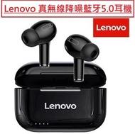 聯想 - (黑色) Lenovo LP1 LivePods 真無線降噪藍牙5.0耳機/ 藍芽耳機 TWS無線耳機 雙耳運動入耳式 小型超長待機續航 快速秒連 藍芽5.0 /智能觸控 / 自動配對 / IPX4 防水 / Type-C 充電 / 麥克風- 平行進口