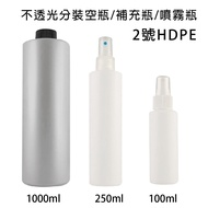 HDPE材質 2號瓶 / 可裝酒精 /100ml/250ml/1000ml 噴瓶 攜帶分裝空瓶【蕾泰勒】
