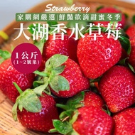【家購網嚴選】鮮豔欲滴大湖香水草莓1公斤/盒x2盒(大顆1號果)