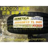 巨大汽車材料 建大KENDA KR201X 舒適寧靜操控 195/55R15 $1800/條
