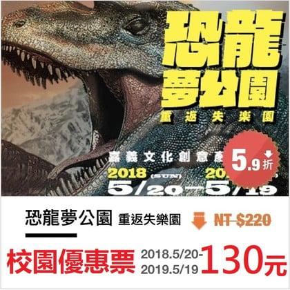 恐龍夢公園 重返失樂園 嘉義文創園區 恐龍夢公園 恐龍 票券 門票 展覽票