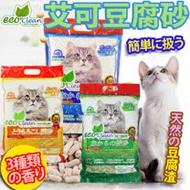 Eco Clean》艾可豆腐砂貓砂(三種香味)-7L