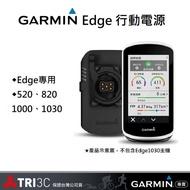 GARMIN Edge 行動電源 Edge專用 530 830 1030