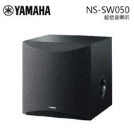 YAMAHA 山葉 NS-SW050 重低音喇叭 公司貨 分期0%