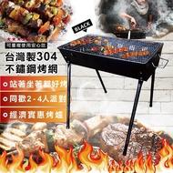 【現貨/免運】304不鏽鋼烤肉網 獨家北歐烤黑高腳型烤肉架 | 烤肉架BBQ 烤肉爐 烤肉架 烤架 烤肉 露營 燒烤派對