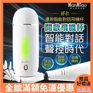 享折扣代碼優惠 情趣用品 送潤滑液 ManMiao MF-01 智能對話 3D雙穴聲控 姿態模擬吸盤 飛機杯 電動飛機杯
