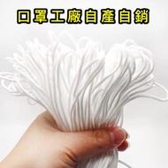 (現貨)10米 口罩繩氨綸 可調節彈力鬆緊帶 2.5mm/3mm 工廠直營 品質優良 醫療用 10米(1000cm)