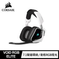 【CORSAIR 海盜船】VOID RGB ELITE 電競耳麥(白)