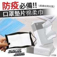 SGS親膚純棉防疫口罩墊片棉柔巾(2入組)