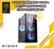 ~賞勳~十代8核高效電競機神🚀I7-10700F+🚀電競SSD+🚀電競RTX3060獨顯 🔥市價37528