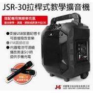 J-S 淇譽電子JSR-30 拉桿式卡拉OK音響 全新公司貨