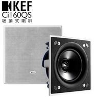 吸頂式喇叭 ★ KEF CI-160QS 公司貨 0利率 免運