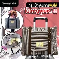 TravelGear24 กระเป๋าเดินทางพับได้ กระเป๋า พับได้ ลายทาง สอดกับกระเป๋าเดินทางได้ Travel Foldable Bag Luggage ( สีน้ำตาล / Brown ) - A0073