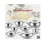 極緻316蘋果型七層複合金湯鍋 PERFECT理想316蘋果型七層湯鍋 平底鍋 萬用鍋