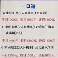 小琉球一日遊雙人套裝(C)來回船票+機車+浮潛