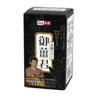 【晶壐】御薑君_600錠-日本原裝進口-沖繩皇金-黃金比例四種薑黃複方