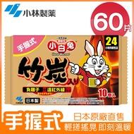 小白兔 竹炭暖暖包24hr(10pcs/包)6包組