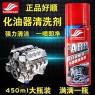 耐高溫藍膠好順化油器清洗劑汽車摩托車化清劑節氣門節流閥清洗劑清洗