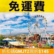 【保證最便宜/免運】台北市 兒童新樂園 一日票 兒童樂園 兒童新樂園門票 門票 臺北 士林 電子門票 Klook 客路
