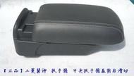 三菱翼神FORTIS中央扶手滑動扶手置物盒扶手箱 中央扶手箱蓋 可前後滑動