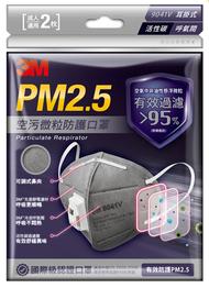 """3M™PM2.5空污微粒防護口罩(2片/包)—活性碳帶閥型 9041V""""無開發票"""""""