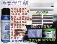 冷氣清洗劑~9罐特價900~冷氣風箱清洗液~冷氣散熱片清洗劑 ~冷氣清潔劑~冷氣風箱清洗劑~風箱清洗劑