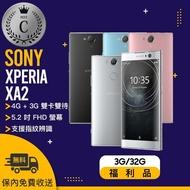 【SONY 索尼】H4133 3G/32G XPERIA XA2 福利品手機(贈 玻璃保護貼、防摔殼)