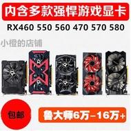 現貨顯卡RX460 RX560 RX470 RX570 RX580 游戲吃雞lol獨立顯卡2g 4gCO