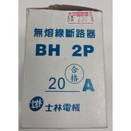 士林電機 BH 2P  20A  無熔絲開關 無熔線斷路器 士林-台灣現貨