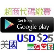 美國 google play gift card $25 有10 15 50 100 美金 US 點數卡 安卓