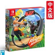 「現貨」 全新-Nintendo Switch《健身環大冒險 RingFit Adventure》中文版