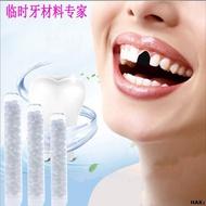 臨時假牙補牙洞自己補牙齒補牙縫牙齒材料義齒假牙材料補缺牙齒FE23