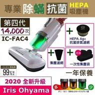 IRIS - (4代貼心套裝) 超輕量除塵蟎 HEPA13 Ag+ 抗菌 吸塵器 IC-FAC4 + (集塵網 + 集塵袋25個 + HEPA13 Ag+ 銀離子抗菌排氣濾網) #Iris FAC4 #Ohyama