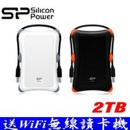 廣穎 SP Armor A30 2TB USB3.1 2.5吋 軍規防震 行動硬碟
